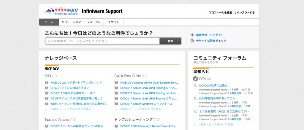 Infiwareカスタマーサポートページ
